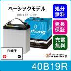 あすつく対応 40B19R 日本製 自動車 バッテリー 2年保証 国産 日立化成 新神戸電機 互換 28B19R 34B19R 36B20R 38B20R 40B20R
