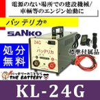 KL-24G  三晃精機株式会社 バッテリカ Gシリーズ SANKO
