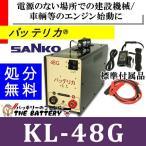 KL-48G  三晃精機株式会社 バッテリカ Gシリーズ SANKO