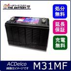 M31MF ACデルコ マリン用 ディープサイクル バッテリー 12ヶ月保証付