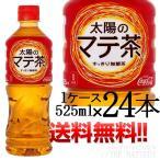 コカ・コーラ 太陽のマテ茶 525ml ペットボトル 1ケース【24本】 メーカー直送 キャンセル / 同梱不可 525mlx24