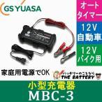 12V バッテリー 充電器 MBC-3 GS ユアサ 小型 バイク 自動車 女性 にも 簡単 BC-12T 後継品
