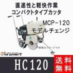 HC120 旧 MCP120 明和製作所 コンクリートカッター / 建設機械 / 農業 ガソリン / 切断 / 工事 / 明和
