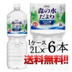 コカ・コーラ 森の水だより 大山山麓 ペコらくボトル 2l ペットボトル 1ケース【6本】 メーカー直送 キャンセル/同梱不可 2lx6