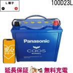 カオス バッテリー N- 100D23L /C6 充電制御車対応 パナソニック 国産バッテリー 95D23L 後継 新製品