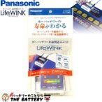 N-LW/P5 カオス用 LIFEWINK ライフウィンク バッテリー寿命判定ユニット