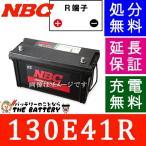 【 2年 保証付 】  130E41R 自動車 バッテリー 互換  100E41R / 110E41R / 120E41R / 130E41R / だんじり 神輿