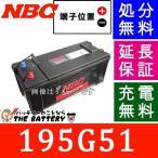 【 2年 保証付 】  195G51 自動車 バッテリー 互換  155G51 / 160G51 / 170G51 / 180G51 / 195G51 だんじり 神輿