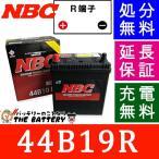 44B19R 2年 保証付 自動車 バッテリー 互換  28B19R / 34B19R / 38B19R / 40B19R / 42B19R /  44B19R /36B19R / 38B20R / 40B20R / 42B20R / 44B20R
