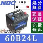 【 2年 保証付 】 60B24L 自動車 バッテリー 互換  46B24L / 50B24L / 55B24L / 60B24L / 65B24L