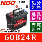 【 2年 保証付 】 60B24R 自動車 バッテリー 互換  46B24R / 50B24R / 55B24R / 60B24R / 65B24R