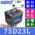 【 2年 保証付 】 75D23L 自動車 バッテリー 互換  55D23L / 60D23L / 65D23L / 70D23L / 75D23L