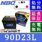 【 2年 保証付 】 90D23L 自動車 バッテリー 互換  55D23L / 60D23L / 65D23L / 70D23L / 75D23L / 80D23L / 85D23L / 90D23L