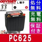 PC625 ODYSSEY(繧ェ繝�繝�繧サ繧、)繝舌ャ繝�繝ェ繝シ 繧ケ繧ソ繝ウ繝�繝シ繝�