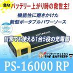 PS-18000 日立 ポータブルパワーソース 12V 自動車 専用 ジャンプスターター