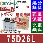 75D26L  ジーエス・ユアサ プローダ・ネオ シリーズ GS/YUASAバッテリー