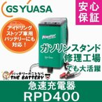 RPD400 GSユアサ 急速充電器 自動車 バッテリー
