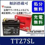 YTZ7S 互換 TTZ7SL バッテリー 台湾 YUASA 製 二輪 バイク