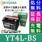 あすつく YT4L-BS バイクバッテリー GS/YUASA ( ジーエス ・ ユアサ ) 二輪バッテリー VRLA ( 制御弁式 )