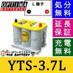 925SL YT925S-L YTS-3.7L オプティマ ( OPTIMA ) Reverse Yellow Top ( イエロートップ ) S-3.7 自動車用 バッテリー