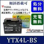YTX4L-BS バッテリー 充電済ですぐ使える 台湾 YUASA 製 二輪 バイク
