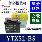 YTX5L-BS バッテリー 台湾 YUASA 製 二輪 バイク