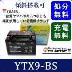 YTX9-BS バッテリー 充電済ですぐ使える 台湾 YUASA 製 二輪 バイク