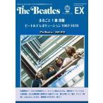 月刊ザ・ビートルズ『まるごと1冊 青盤 ビートルズ レボリューション1967-1970』