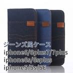 送料無料iphone7 ケース 手帳  ジーンズ風 iPhoneSE ケース デニム(到着後レビューで保護フィルム+タッチペンGET!)iPhone5s iPhone6