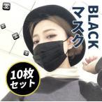 メール便対応   使い捨て活性炭入り三層 ブラック 黒マスク竹炭 花粉 ブラック マスク クロ韓国10枚入り  1枚ずつの個別包装で衛生的