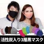 活性炭入り三層 黒マスク竹炭 ピンク 花粉 布マスク ブラック マスクファッション 風邪 ウィルス 予防 だてマスク