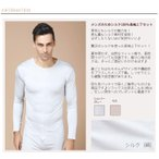 シルクインナー 上下セット メンズ シルク下着 男性 シルク100% メンズインナー シルク100%夏は涼しく 冬暖かい