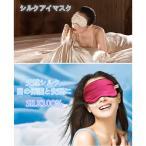 アイマスク シルクアイマスク シルク100% 再入荷&新色追加   大人気  選べる20色 セール