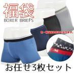 福袋 3枚セット ボクサーパンツ 男性下着 ストレッチインナー ボクサーパンツ  通気性良い 快適 シンプル オシャレ