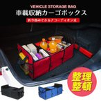 収納ボックス アコーディオン式 車載 収納カーゴボックス 3ボックス 保冷 フタ付き 保冷ボックス 収納BOX