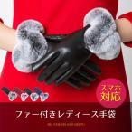 手袋 裏起毛 レディース レザー手袋 ファー付き スマホ対応 高級感 オシャレ ショートグローブ レディース手袋