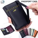 パスポートケース 本革 パスポート入れ 牛革 おしゃれ パスポートケース 航空券 カード入れ SIMカード マルチケース 札入れ 父の日 敬老の日 セール