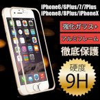 iPhone6/6S 6plus/6splus全面 iphone7 7plus フルカバー 曲面 9H ガラスフィルム ラウンドエッジ アルミフレームハイブリッド 強化ガラス 硬度9H
