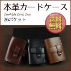 カードケース 本革26ポケットハンドメイド カードケース