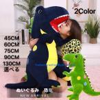 ぬいぐるみ 恐竜 抱き枕 きょうりゅう おもちゃ インテリア 寝そべり 動物抱き枕 可愛い 子供の日 誕生日プレゼント 45CM 60CM 75CM 90CM 130CM