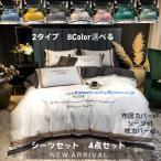 四季通用 シーツ4点セット 掛け布団カバーセット ベッド用セット 枕カバー 北欧風 心地良い 100%綿 洋式和式 ボックスシーツ セミダブル 防ダニ 高密度 高級