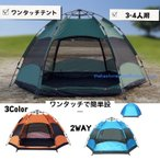 3-4人用 ワンタッチテント アウトドア ワンタッチだけで簡単設置 ドーム型  ビーチテント 軽量 丈夫 ビッグテント 簡易テント サンシェード 日除け 防水防雨