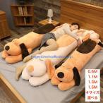 犬ぬいぐるみ いぬ 抱き枕  おもちゃ イヌ インテリア 寝そべり 動物抱き枕  縫い包み 人形 巨大 子供の日 誕生日プレゼント 60CM 110CM 130CM 150CM