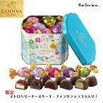 ギフト缶 紙袋付き ゴディバ ラッピングチョコレート デザートトリュフ アソートメント 17P