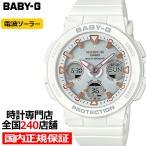 BABY-G ベビージー BGA-2500-7AJF カシオ レディース 腕時計 電波 ソーラー デジアナ ホワイト ビーチトラベラー 正規品