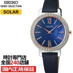 セイコー セレクション nano・universe レディース 腕時計 ソーラー 革ベルト ブルー スワロフスキー STPR058