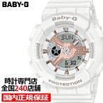 BABY-G ベビーG BA-110RG-7AJF レディース 腕時計 アナデジ ホワイト ストリートコーデ 国内正規品 カシオ