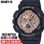 BABY-G ベビージー BA-130-1A4JF レディース 腕時計 アナデジ ピンク ウレタン カシオ 国内正規品