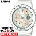 BABY-G ベビージー BGA-150FL-7AJF カシオ レディース 腕時計 デジアナ ホワイト ウレタン Floral Dial 国内正規品