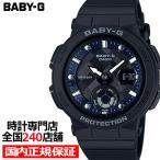 BABY-G ベビージー BGA-250-1AJF カシオ レディース 腕時計 アナデジ ブラック ウレタン ビーチトラベラーシリーズ 正規品